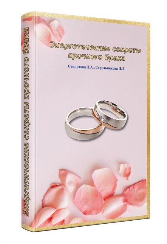Энергетические секреты прочного брака / BOOK