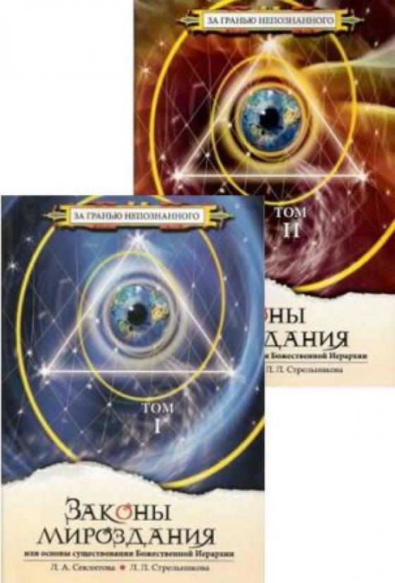 Законы мироздания, или основы существования Божественной Иерархии. Т.1 и Т.2 / Laws of the Universe or Fundamentals of Existance of the Divine Hierarchy - BOOK