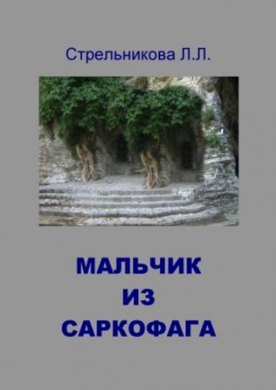 Мальчик из саркофага / E-Book