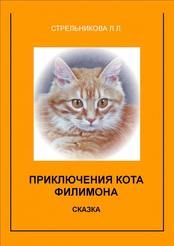Приключения кота Филимона / E-Book