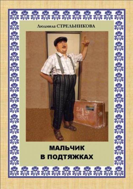 Мальчик в подтяжках / E-Book