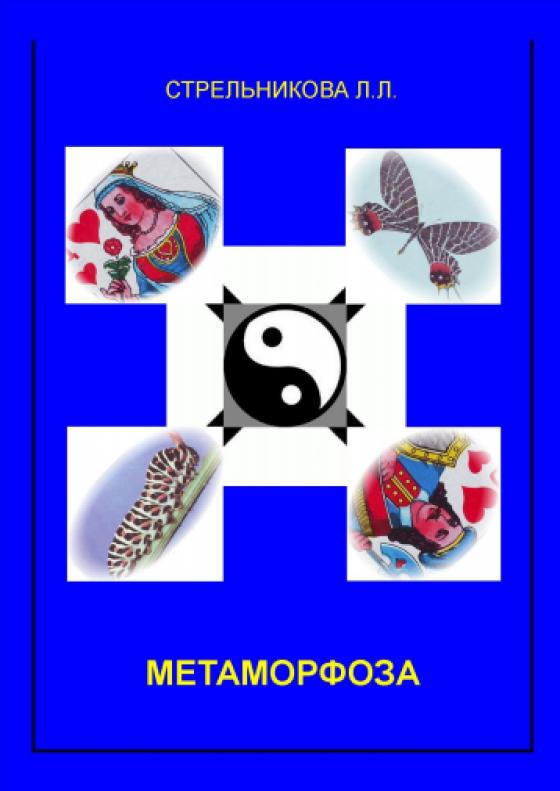 Метаморфоза / E-Book