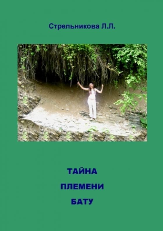 Тайна племени Бату / E-Book
