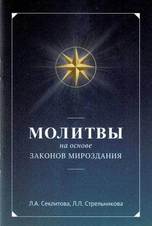 Молитвенник / Book