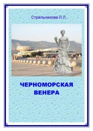 Черноморская венера / E-Book