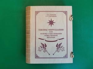 """футляр для книги """"Законы Мироздания"""" - деревянный"""