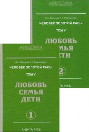 Человек золотой расы. T.5. Любовь, семья, дети - 2 книги / Love, Family, and Children - BOOK