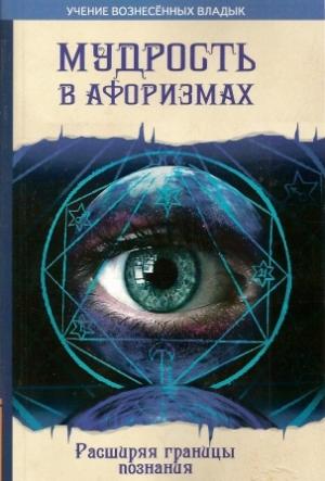 Мудрость в афоризмах / Wisdom in aphorisms - BOOK