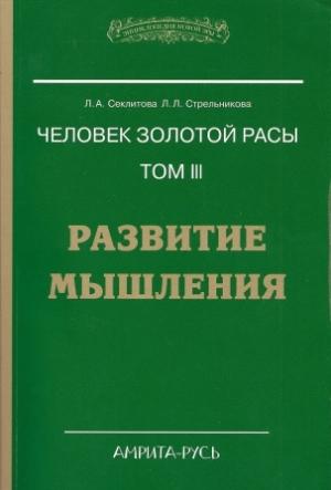Человек золотой расы. Т.3 Развитие мышления / Development of the Intellection - BOOK