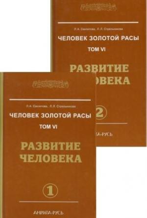 Человек золотой расы. Т.6. Развитие человека - 2 книги