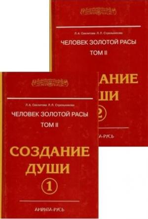 Человек Золотой расы. Т.2. Создание души - 2 книги