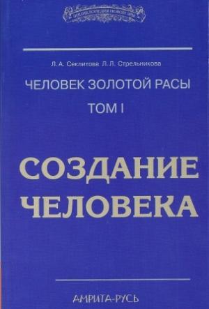 Человек Золотой Расы. Т.1. Создание человека / Creation of the Man - BOOK