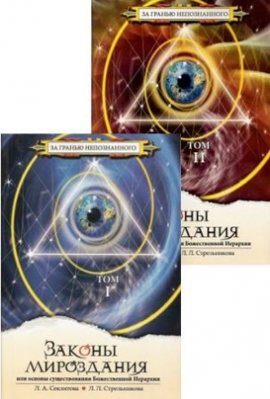 Законы мироздания, или основы существования Божественной Иерархии. Т.1 и Т.2