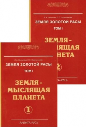 Земля золотой расы. T.1. Земля - мыслящая планета - 2 книги