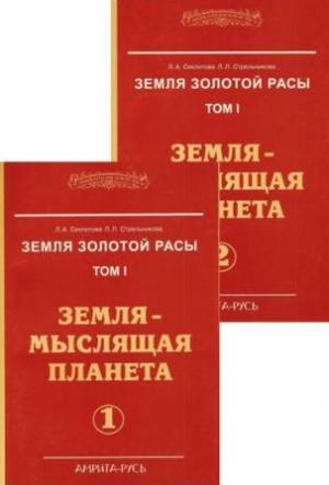 Земля золотой расы. T.1. Земля - мыслящая планета - 2 книги / Earth is a Thinking Planet ( Intellectual Planet Earth) - BOOK