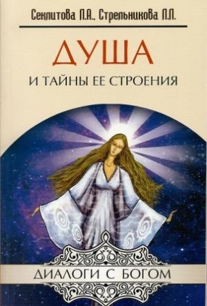 Душа и тайны ее строения / The Soul and Secrets of its Structure - BOOK
