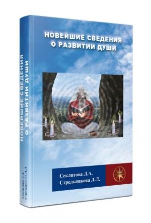 Новейшие сведения о развитии души / The latest information about development of the soul - BOOK