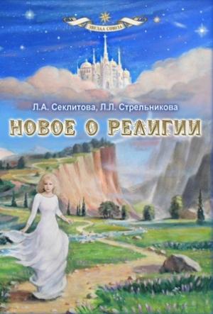 Новое о религии / New about Religion - BOOK