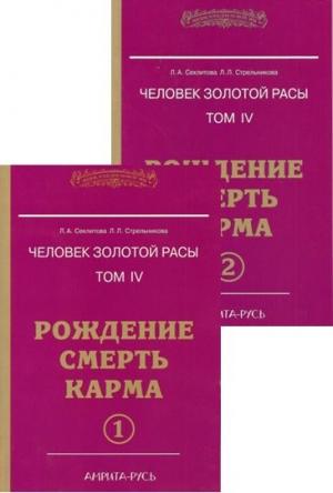 Человек золотой расы. Т.4. Рождение. Смерть. Карма. / Birth, Death, and Karma - BOOK