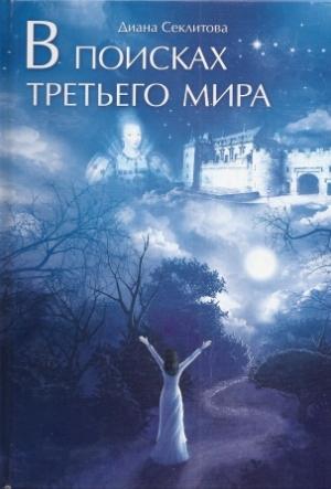 В поисках третьего мира / Finding a Third World - BOOK