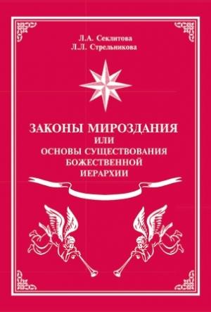 Законы Мироздания в подарочном виде / BOOK