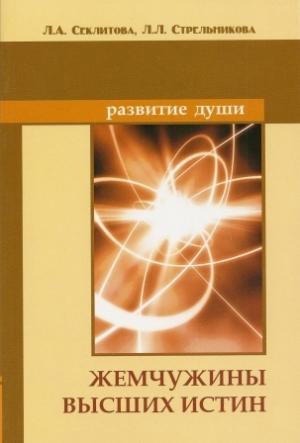 Жемчужины Высших истин / Pearls of the Higher Truths - BOOK