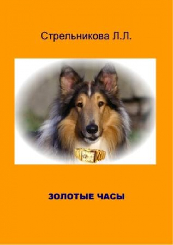 Золотые часы / E-Book